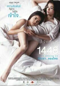 รักเราของใคร (2014) 1448 Love Among Us
