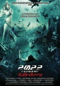 2022 สึนามิ วันโลกสังหาร (2009) 2022 Tsunami