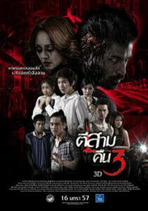 ตีสามคืนสาม (2014) 3AM Part 2