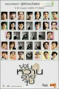 ฝัน หวาน อาย จูบ (2008) 4 Romances