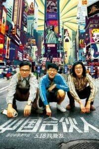 American Dreams in China (2013) สามตี๋ซ่า ท้ามะกัน