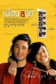 เพื่อนสนิท (2005) Dear Dakanda
