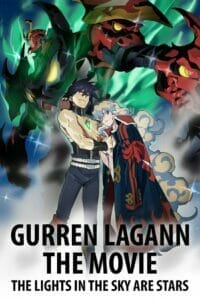 Gurren Lagann the Movie: The Lights in the Sky are Stars (2009) กุเร็นลากันน์ เดอะ มูฟวี่ ภาคลากันน์