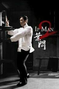 Ip Man 2 (2010) ยิปมัน 2 อาจารย์บรู๊ซลี