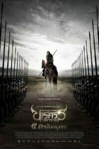 ตำนานสมเด็จพระนเรศวรมหาราช ภาค ๔ ศึกนันทบุเรง (2011) King Naresuan 4