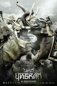 ตำนานสมเด็จพระนเรศวรมหาราช ภาค ๕ ยุทธหัตถี (2014) King Naresuan 5