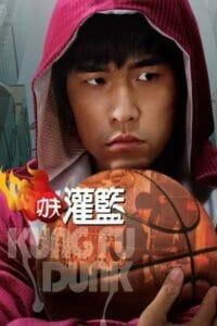 Kung Fu Dunk (2008) กังฟูดังค์ ศึกบาสทะยานฟ้า