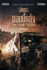 Train to Busan Presents: Peninsula (2020) เพนนินซูล่า ฝ่านรกซอมบี้คลั่ง