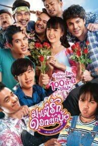 มนต์รักดอกผักบุ้ง เลิกคุยทั้งอำเภอ (2021) Morning Glory Love Story