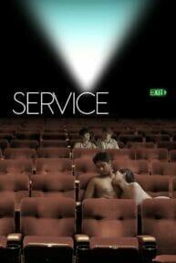 Serbis (2008) บริการรักเต็มพิกัด
