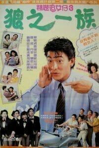 The Romancing Star 3 (1989) ยกเครื่องเรื่องจุ๊ 3